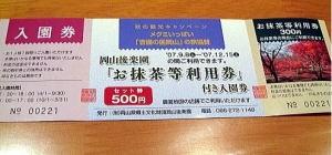 500円のお得な後楽園の入園券と300円分の金券付き