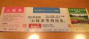 後楽園のお得なチケットまた発売!