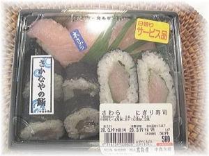 岡山と言ったら鰆~お手頃鰆寿司ゲット!