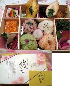 2008年4月「お庭そだち」後楽園限定のお弁当