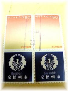 岡山京橋朝市の切手
