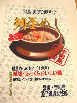 宇和島・遊子産の鯛を使った『鯛釜めし』