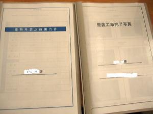 建物外装点検報告書と塗装工事完了写真
