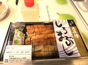 岐阜県・日本料理 旅館 玉子屋別館  玉辰樓 『鰻白焼き』  1470円