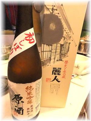 長野県諏訪市;麗人 『純米吟醸 原酒 しぼりたて』
