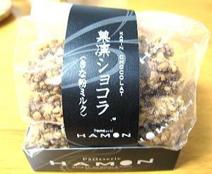 『パティスリー HAMON 梅田阪急店』 菓凛(かりん)ショコラ きな粉ミルク
