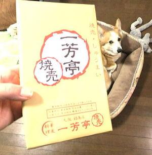 『華風料理 大阪福島店 一芳亭(いっぽうてい)』の焼売