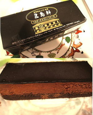 『五島軒』のベルギーチョコレートケーキ