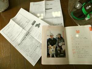 愛犬の写真・マイクロチップのデーターコピー・狂犬病注射済証のコピーなど