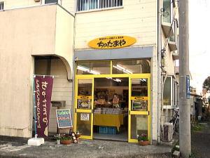 密かに存在するお店『ちゃたまや 川崎店』