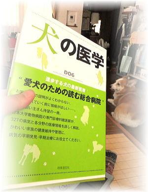 犬の医学の本