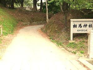 相馬中村神社の隣がすぐ相馬神社