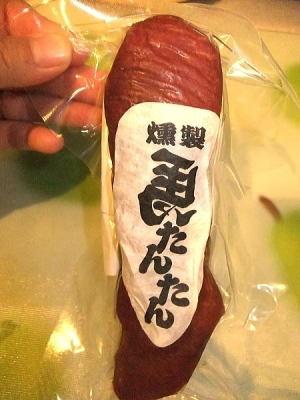 熊本土産の馬のタンの燻製