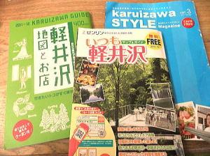 軽井沢でゲットしている冊子