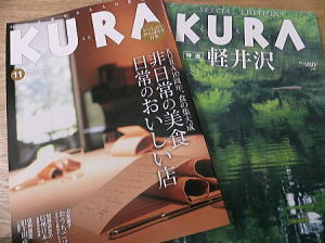 『KURA』信州で暮らす方や信州好きな方のための本