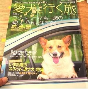 『愛犬と行く旅 2010~2011』 軽井沢・伊豆・箱根・那須・富士五湖・蓼科・南房総