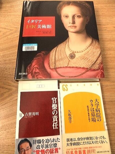 図書館で借りてきた本♪面白いな~