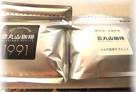 丸山珈琲店 ハレルニテラス店の珈琲豆はパパ殿のお気に入り