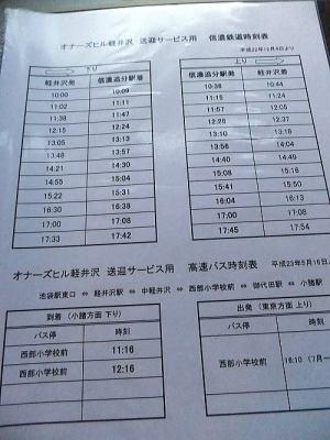 施設案内;送迎サービス用の時刻表