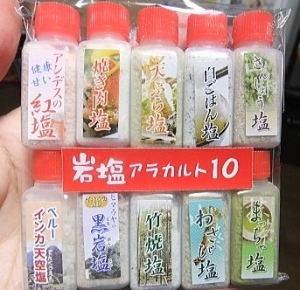 岩塩アラカルト10~いろんなお塩が楽しめます