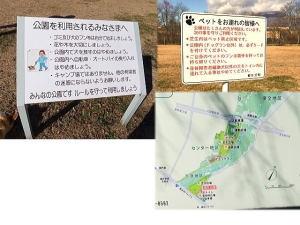 軽井沢町のワンちゃんダメダメのおふれ書き~結構書いてある場所あります
