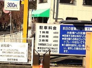 旧軽駐車場の料金表、向かいにも市営?駐車場あり