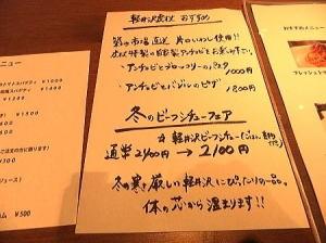 冬のビーフシチューフェアーで300円もお安く食べれました