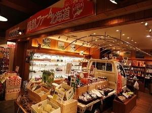 『情熱ファーム北海道 新千歳空港店』第1号の販売店