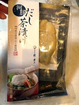 『萩・井上商店』の河豚だし茶漬け