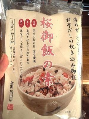金沢 浅田屋 桜御飯の素