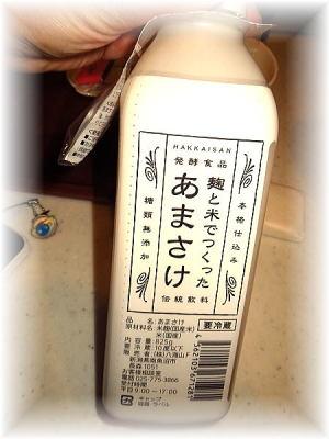 『八海山』の米と米麹だけで作った甘酒