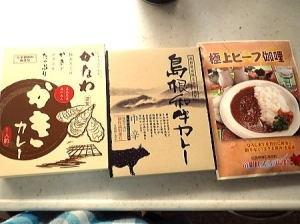 島根和牛カレー 島根県産黒毛和牛使用