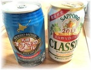 札幌すすきのビール&富良野VINTAGEサッポロクラシック