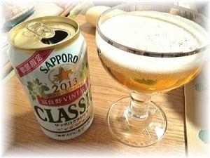 富良野VINTAGEサッポロクラシック爽やか軽い飲みやすい