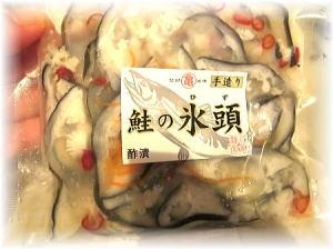 手作り鮭の氷頭(ひず)