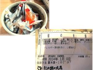 さしみ鮭 丸亀さんで売っていた氷頭