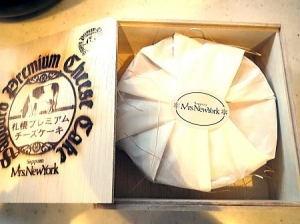 北海道産クリームチーズとゴルゴンゾーラをプラス