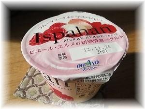 オハヨー乳業株式会社『ピエールエルメ  ヨーグルト イスパハン』