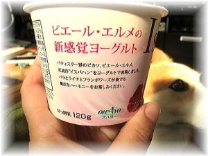 価格は141円 成城石井で購入