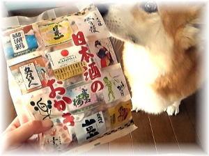 成城石井多摩センター店にて購入