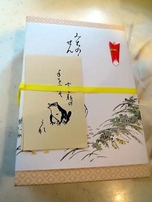 仙台市にある『売茶翁 ばいさおう』さんのみちのくせんべい