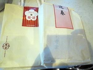 銀座三越店 『銀座甘楽』の和菓子詰合せ福袋1080円