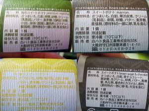 プレミアム・スィートポテト:抹茶・柚子・マロン・チョコレート