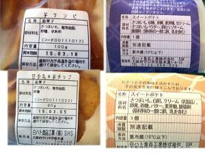 芋ケンピ・甘小丸(芋チップ)・プレミアムスィートポテト2種