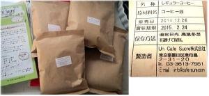 東京『カフェ シュクレ』のネット上購入したクリスマス福袋