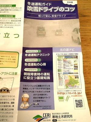 『寒地土木研究所』の冬道運転ガイド 2014年