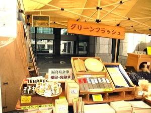 青山フリーマーケット開催中『グリーン フラッシュ』で玄米を購入