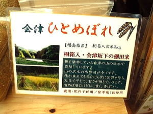 農薬肥料不使用・除草剤1回使用