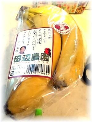 成城石井多摩センター店など『田辺農園のバナナ』