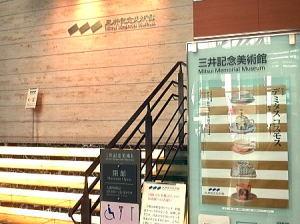 三井記念館で開催されていた『デミタス コスモス』